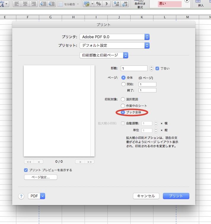 mac エクセル 複数シート pdf