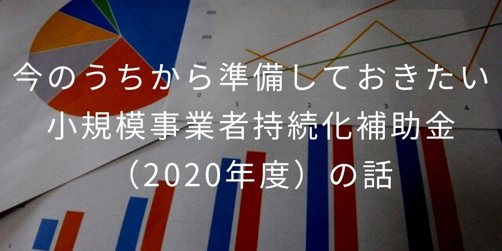 補助 化 小 持続 2020 金 者 事業 規模